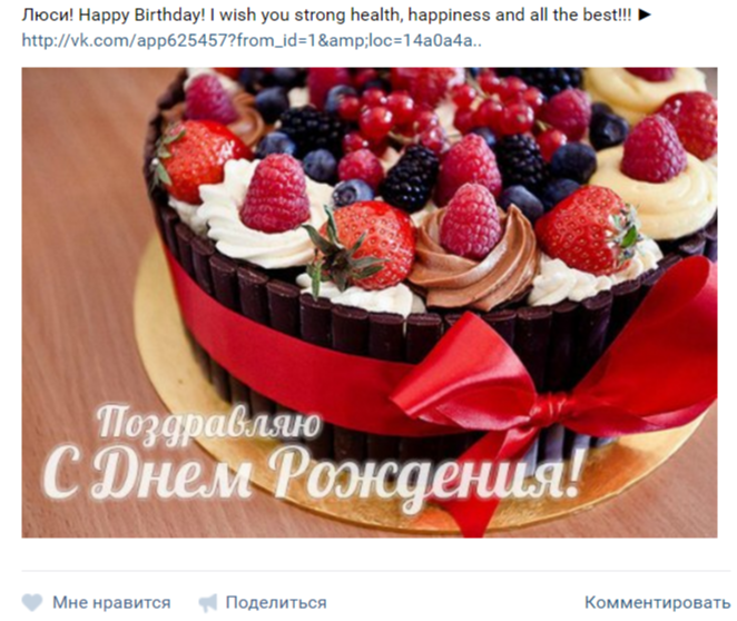 EBC Consultancy – Birthday Greetings in Russian